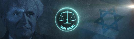 המכון למורשת בן גוריון - משפט העם